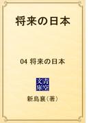 将来の日本 04 将来の日本(青空文庫)