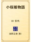 小桜姫物語 01 舌代(青空文庫)