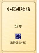 小桜姫物語 02 序(青空文庫)
