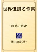 世界怪談名作集 01 序/目次(青空文庫)