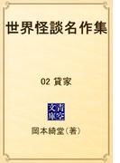 世界怪談名作集 02 貸家(青空文庫)