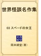 世界怪談名作集 03 スペードの女王(青空文庫)