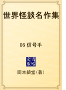 世界怪談名作集 06 信号手(青空文庫)
