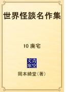 世界怪談名作集 10 廃宅(青空文庫)