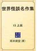 世界怪談名作集 13 上床(青空文庫)