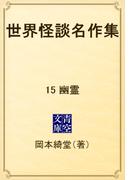 世界怪談名作集 15 幽霊(青空文庫)
