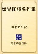 世界怪談名作集 18 牡丹灯記(青空文庫)