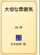 大切な雰囲気 02 序(青空文庫)