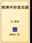 南洲手抄言志録 01 詠詩(青空文庫)