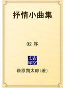 抒情小曲集 02 序(青空文庫)