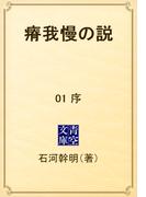 瘠我慢の説 01 序(青空文庫)