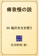 瘠我慢の説 05 福沢先生を憶う(青空文庫)