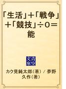 「生活」+「戦争」+「競技」÷0=能(青空文庫)