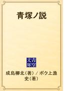 青塚ノ説(青空文庫)