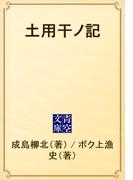 土用干ノ記(青空文庫)