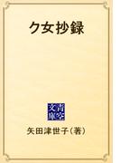ク女抄録(青空文庫)