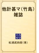 他計甚マ(竹島)雑誌(青空文庫)