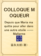 COLLOQUE MOQUEUR Depuis que Maria ma quitte pour aller dans une autre etoile ―― Mallarme(青空文庫)
