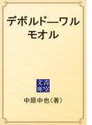 デボルド―ワルモオル(青空文庫)