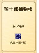 顎十郎捕物帳 24 イモリ(青空文庫)