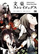 【6-10セット】文豪ストレイドッグス(角川コミックス・エース)