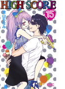 HIGH SCORE 15 (りぼんマスコットコミックス)(りぼんマスコットコミックス)