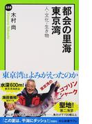 都会の里海東京湾 人・文化・生き物 (中公新書ラクレ)(中公新書ラクレ)