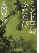 ミンドロ島ふたたび 改版 (中公文庫)(中公文庫)