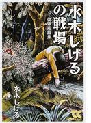 水木しげるの戦場 従軍短篇集 (中公文庫 CHUKO COMICS)(中公文庫)