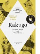 "Rakugo ""Afraid of Manju""and Other Stories 英語で味わう抱腹絶倒の古典落語 (語学シリーズ NHK CD BOOK Enjoy Simple English Readers)"