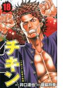 チキン 18 「ドロップ」前夜の物語 (少年チャンピオン・コミックス)(少年チャンピオン・コミックス)
