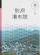 別府 湯布院 (マニマニ 九州)
