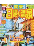 るるぶ日帰り温泉関東周辺 '17