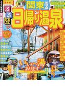 るるぶ日帰り温泉関東周辺 '17 (るるぶ情報版 首都圏)
