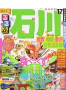 るるぶ石川 能登 輪島 金沢 加賀温泉郷 '17