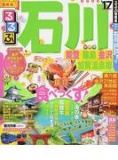 るるぶ石川 能登 輪島 金沢 加賀温泉郷 '17 (るるぶ情報版 中部)