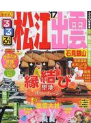 るるぶ松江出雲石見銀山 '17