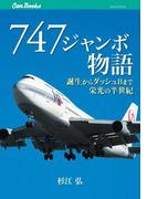 747ジャンボ物語 誕生からダッシュ8まで栄光の半世紀 (キャンブックス 交通)(JTBキャンブックス)