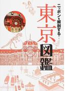 ニッポンを解剖する!東京図鑑