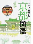 ニッポンを解剖する!京都図鑑