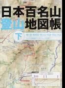 日本百名山登山地図帳 下 槍ケ岳・穂高岳・富士山・北岳・白山・大山