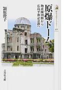 原爆ドーム 物産陳列館から広島平和記念碑へ (歴史文化ライブラリー)