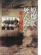 原爆で死んだ米兵秘史 改訂版