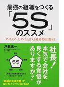 最強の組織をつくる「5S」のススメ 「ダメなものは、ダメ!」と言える経営者を目指せ!