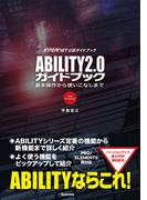ABILITY2.0ガイドブック 基本操作から使いこなしまで FOR WINDOWS INTERNET公認ガイドブック