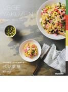 ベジ薬膳 5色の野菜でからだを整える (veggy Books)