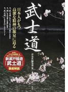 武士道 日本人がもつ高潔な精神の源泉に迫る