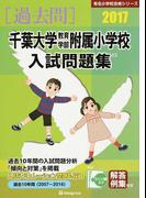 千葉大学教育学部附属小学校入試問題集 過去10年間 2017 (有名小学校合格シリーズ)