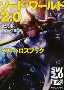 ソード・ワールド2.0バルバロスブック (富士見DRAGON BOOK SW2.0RPG)(富士見ドラゴンブック)