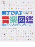 親子で学ぶ音楽図鑑 基礎からわかるビジュアルガイド